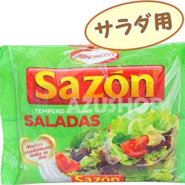 味の素 粉末調味料 サゾン サラダ用 60g(12x5g) SAZON salada メール便で6個までOK