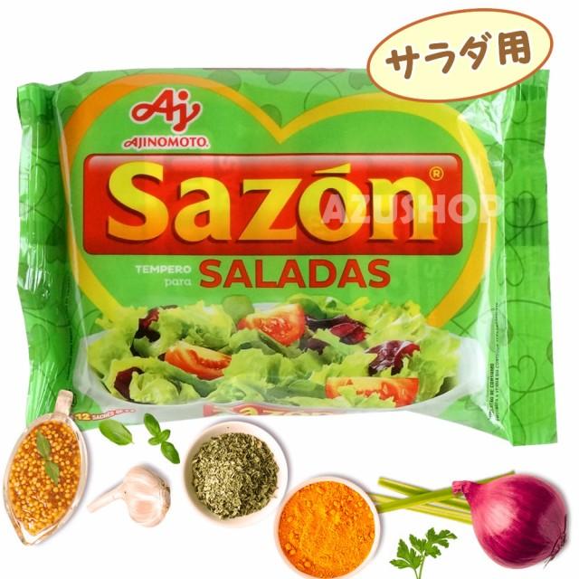 味の素 粉末調味料 サゾン サラダ用 60g(12x5g) SAZON salada メール便