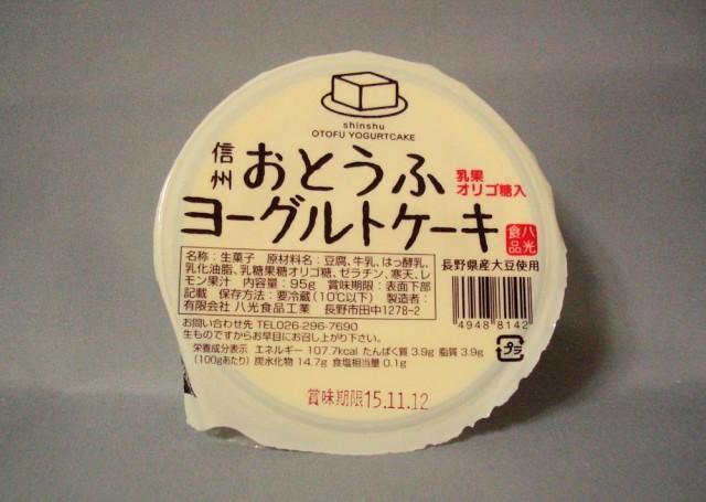 ダイアモンド・ユカイ様お取り寄せ! おとうふヨーグルトケーキ 95g