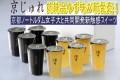 丹波黒豆煮汁で作った新食感スイーツ (飲むゼリー) 「黒豆じゅれ&ゆずじゅれ」(120gX各5本) ギフトセット
