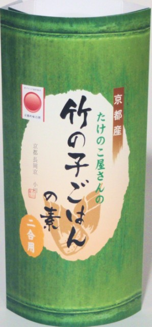京たけのこ!「竹の子ご飯の素(二合用)」化粧箱入り