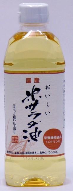 こめ油「米サラダ油」(米油)500g、トコトリエノール、スーパービタミンE