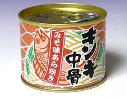 「キンキ(きんき)の中骨缶詰」90g(醤油味・味噌味は選択制)(3個と6個は化粧箱入りとなります)