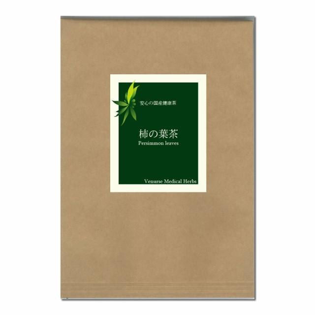 国産柿の葉茶 1 kg リーフ 送料無料 (沖縄及び離島地域除く) 柿葉茶 かきのは茶