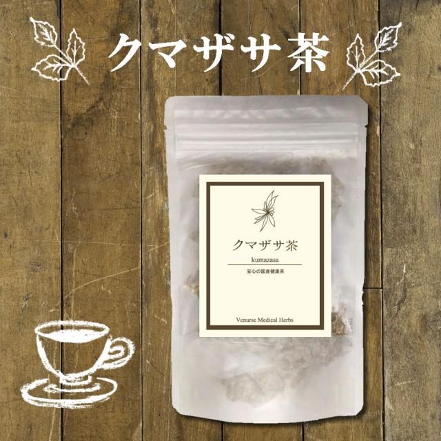 国産クマザサ茶 15 ティーバッグ 送料無料 ポイント消化 隈笹茶 熊笹茶 くまざさ茶
