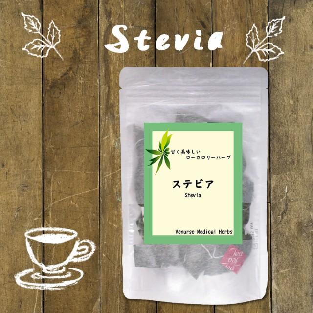 ステビア 15 ティーバッグ 2個セット 送料無料 砂糖の300倍の甘さの天然甘味料 ハーブティー