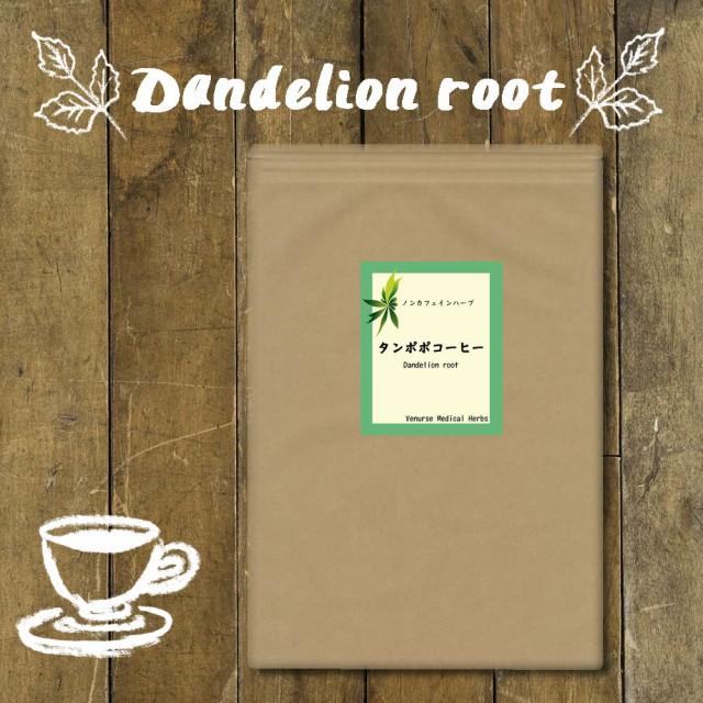 タンポポコーヒー 60 ティーバッグ 2個セット 送料無料 たんぽぽ茶 ダンデライオン ハーブティー