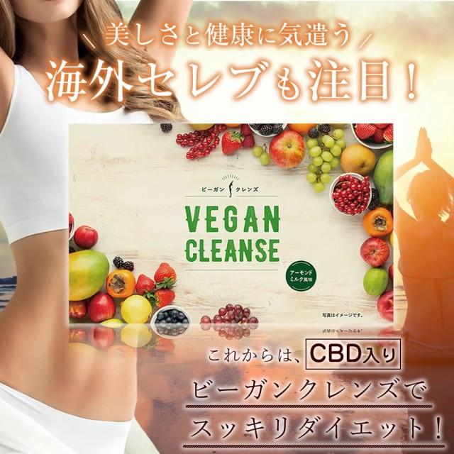 ビーガンクレンズ 30包(30日分) ヴィーガン 置き換えダイエット アーモンドミルク CBD オイル国産 送料無料