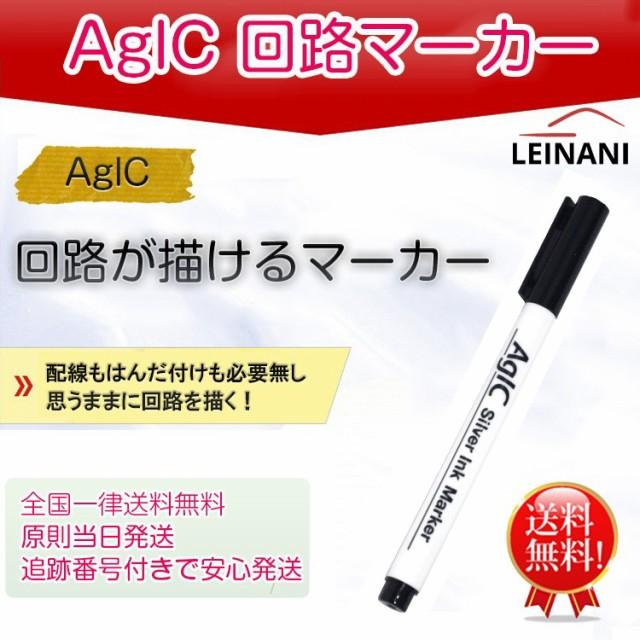 AgIC 回路マーカー( 送料無料)