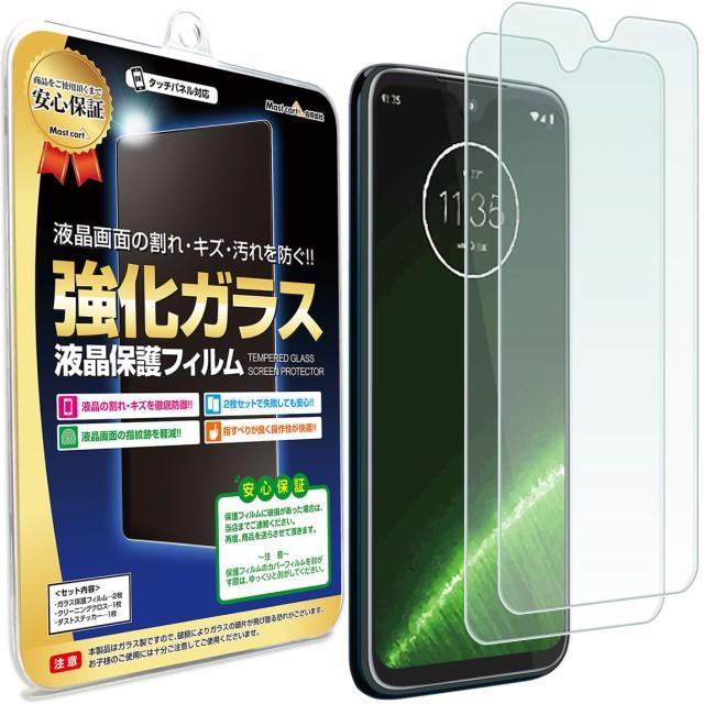 【強化ガラス 2枚セット】 MOTO G7 Plus ガラス保護フィルム 保護フィルム Motorola motoG7 motog7 g7 plus プラス モトローラ スマホ