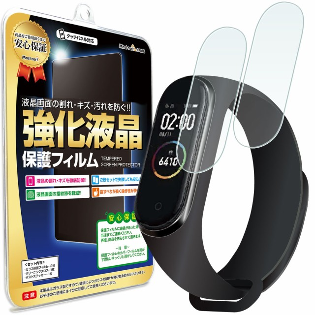 【2枚セット】 Xiaomi Mi Band 4 液晶 保護フィルム XiaomiMi Band4 XiaomiMiBand4 スマートウォッチ シャオミ 液晶 保護 フィルム シー