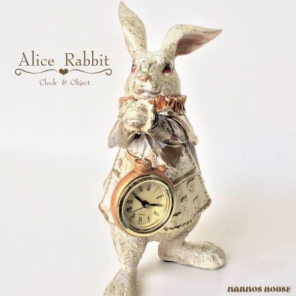 うさぎ 置き時計 おしゃれ アンティーク オブジェ 置物 クロック ホワイトラビット 不思議の国のアリス かわいい 可愛い 懐中時計