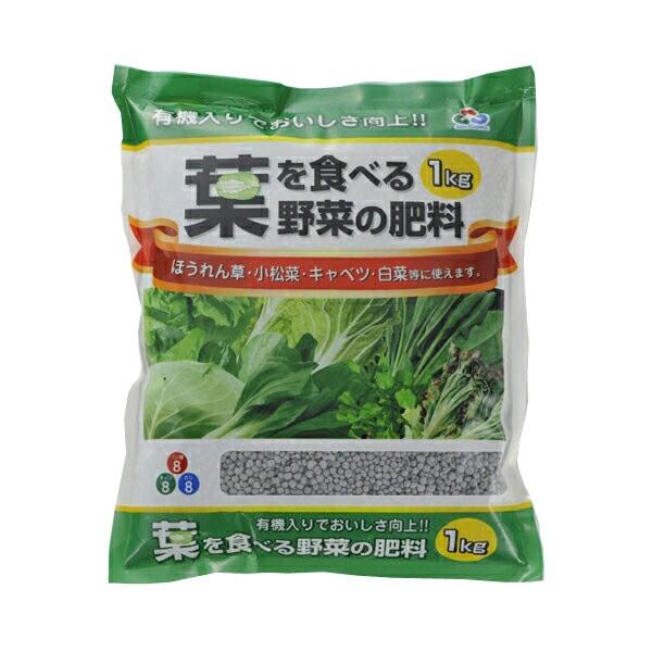 朝日工業 葉を食べる野菜の肥料 1kg A