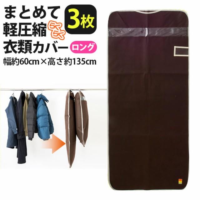 【3枚セット】収納カバー かさばる服に、軽圧縮ベルト付きで1枚でまとめて収納【軽圧縮衣類カバー ロング】おしゃれ コンパクト収納 整理