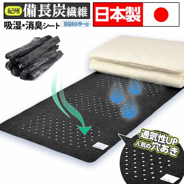 日本製 除湿 消臭 シート 紀州 備長炭 繊維使用 吸湿・消臭シート シングル 湿気とニオイ(汗臭)を吸収 吸湿マット 湿気取りシート 結