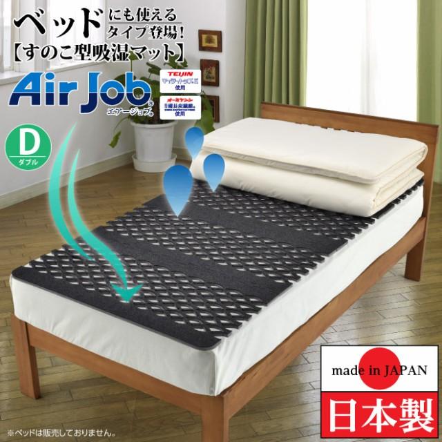 テイジン すのこ ベッド 用 防ダニ 抗菌防臭 備長炭 すのこ型除湿マット エアジョブ(ダブル)ベッド 紀州 備長炭タイプ 除湿マット AirJ