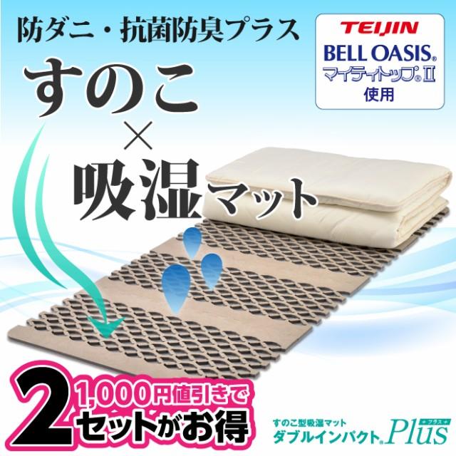 【2セット】すのこ シングル すのこ型除湿マット ダブルインパクト プラス ふとん マット ベルオアシス シングル 帝人 テイジン 防ダニ