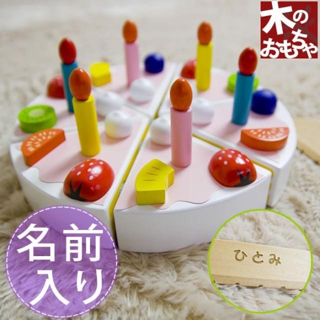 おままごと 名入れ たのしいケーキ職人 木のおもちゃ ケーキ屋 ごっこ遊び 2歳 3歳 誕生日プレゼント