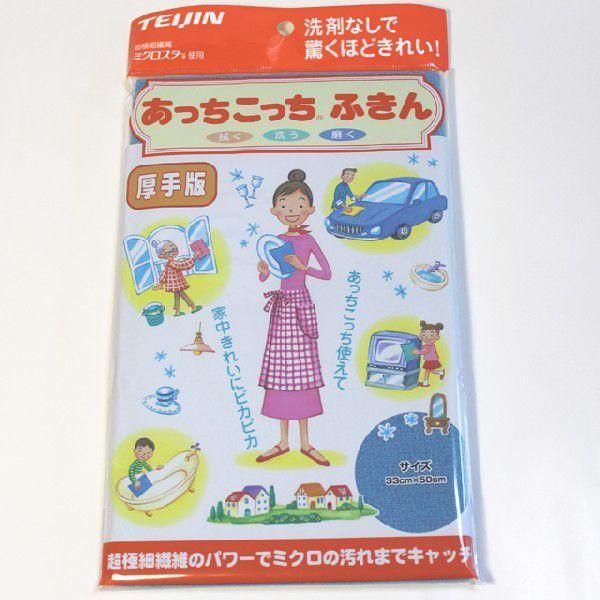 あっちこっち ふきん 厚手版 (ブルー+グリーン) 6枚組 洗剤なし テイジン 送料無料