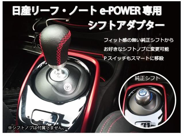 日産 ノートe-Power リーフ専用 シフトアダプタ シフトノブ交換に! NISSAN NOTE epower LEAF (ZE0/ZE1/HE12)専用アクセサリーパーツ ドレ