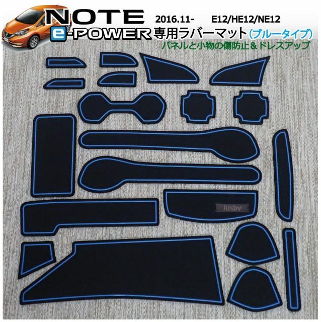 日産ノートe-Power専用 インテリアラバーマット(ブルー/青色) (取説 保証付)ドアポケットマット コンソールゴムマット NOTE HE12/NE12