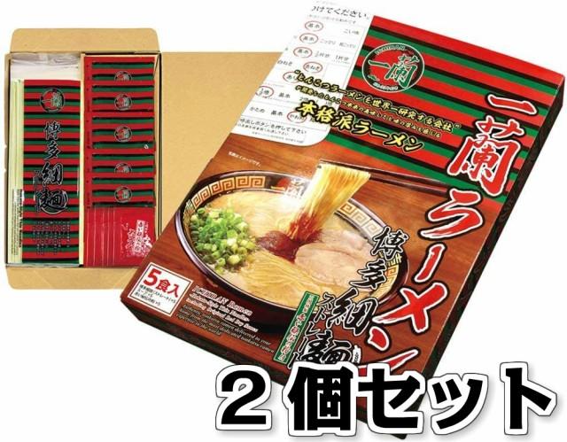 一蘭 ラーメン 2個 博多細麺 ストレート 一蘭特製赤い秘伝の粉付 5食入り