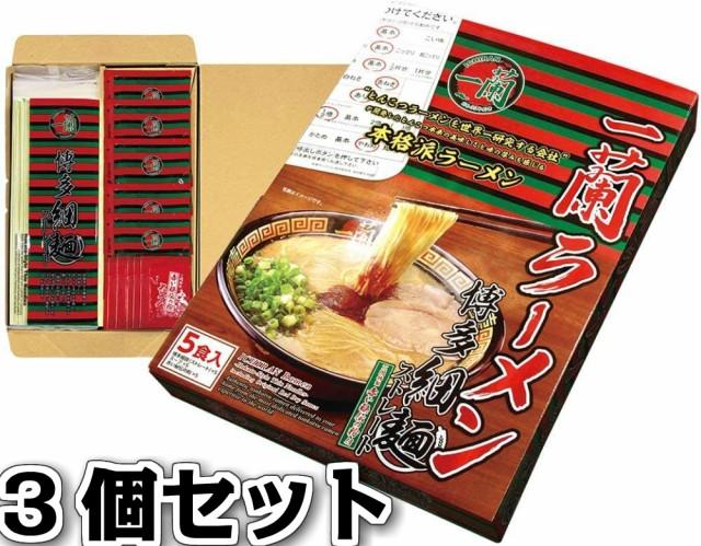 一蘭 ラーメン 3個 博多細麺 ストレート 一蘭特製赤い秘伝の粉付 5食入り 博多 豚骨