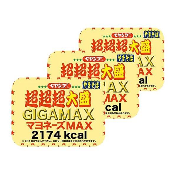 ペヤング ソースやきそば超超超大盛りGIGAMAX マヨネーズMAX 436g×3個セット まるか食品 送料無料