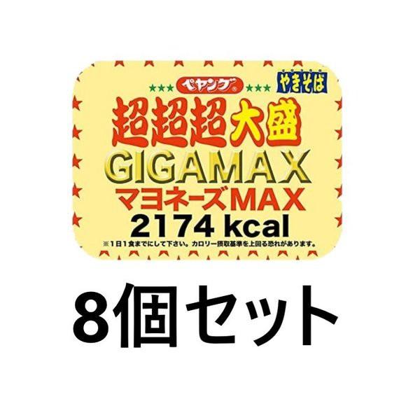 ペヤング ソースやきそば超超超大盛りGIGAMAX マヨネーズMAX 436g×8個セット まるか食品 送料無料