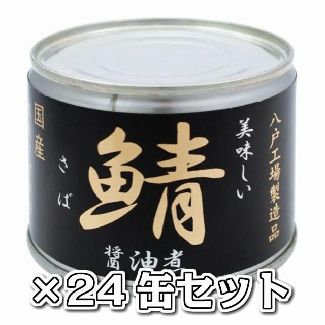 美味しい鯖 醤油煮 24缶セット 送料無料