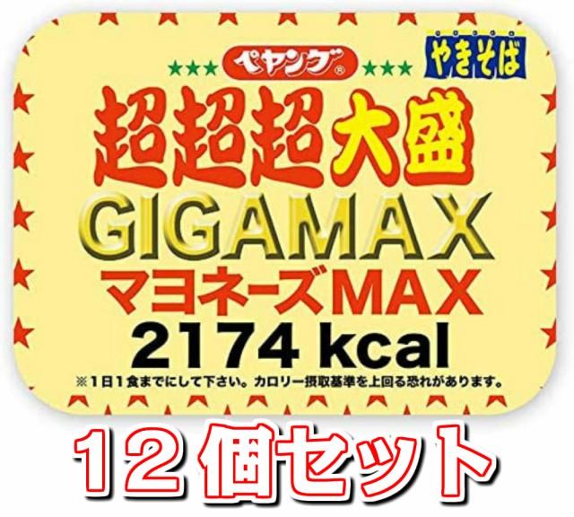 ペヤング 超超超大盛 GIGAMAX マヨネーズMAX 12個 送料無料
