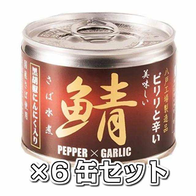 美味しい鯖水煮 黒胡椒・にんにく入6缶セット 送料無料