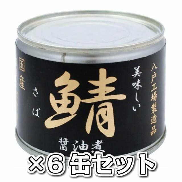 美味しい鯖 醤油煮6缶セット 送料無料