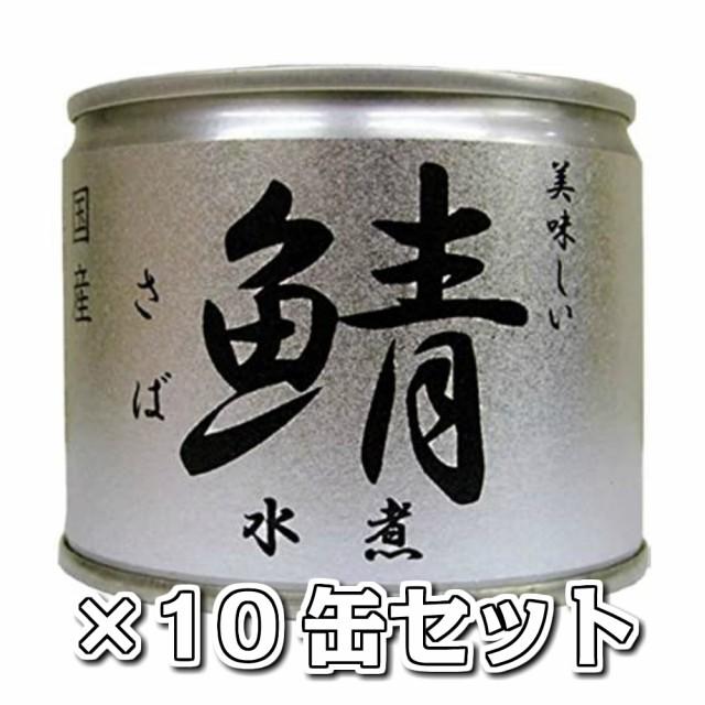 美味しい鯖 水煮10缶セット 送料無料