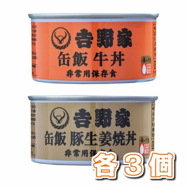 吉野家 缶飯 160g 2種、各3個セット(牛丼×3 豚しょうが焼き丼×3)