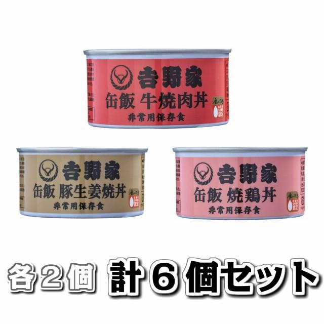 吉野家 缶飯 160g 各2個セット(豚しょうが焼丼、牛焼肉丼、焼鶏丼)計6個