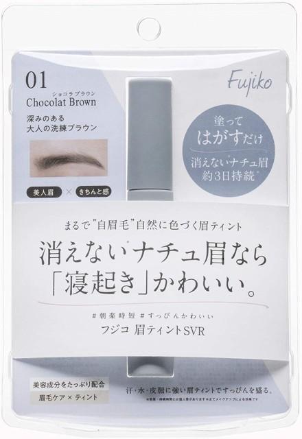 フジコ眉ティントSVR 01 ショコラブラウン 6g