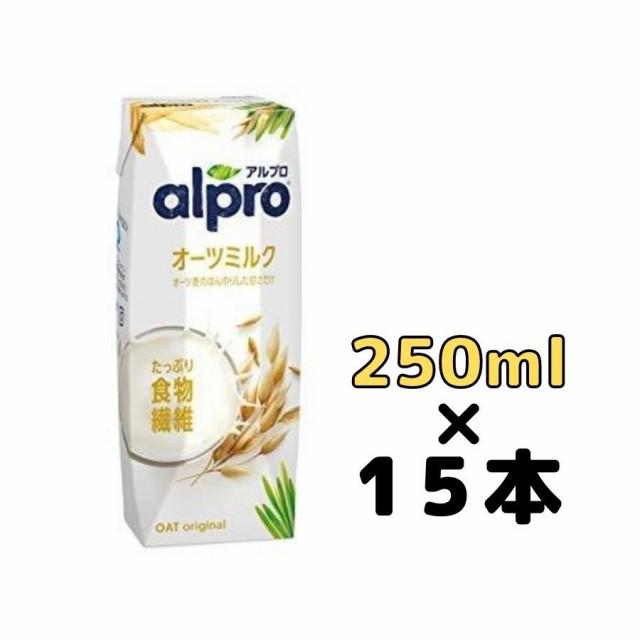 ダノンジャパン アルプロ オーツミルク ほんのり甘い 砂糖不使用 250ml 15本入り