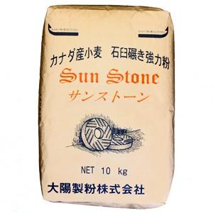 太陽製粉 カナダ産小麦石臼挽き サンストーン(強力粉) 10kg