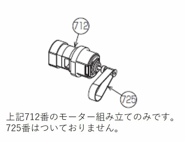 TOSHIBA(東芝) 掃除機・クリーナー用 床ブラシ用モーター 4145H565