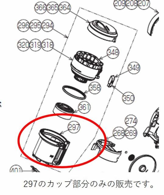 TOSHIBA(東芝) 掃除機用 カップのみ 414A1127 クリーナー ダストカップのカップ ■VC-MG710 ■VC-MG910 用