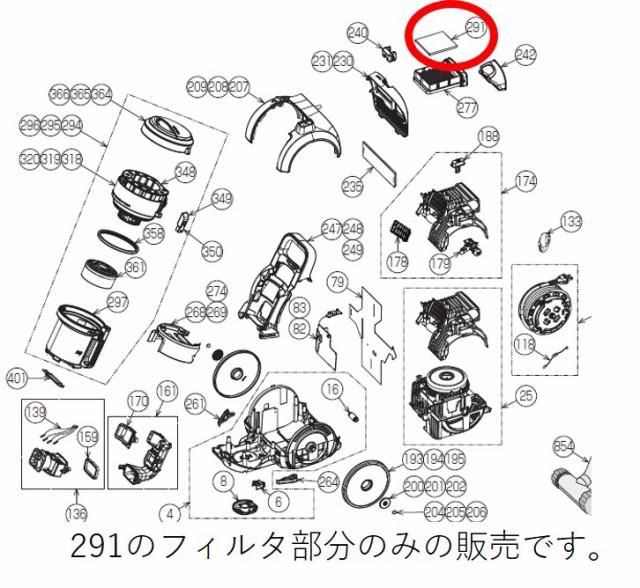 【メール便対応可能】TOSHIBA(東芝) クリーナー用 クリーンフィルタ 部品コード:41459470【宅コ】