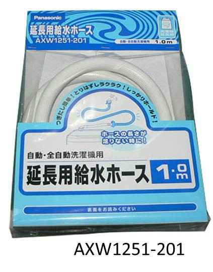 Panasonic(パナソニック) 洗濯機部品 全自動洗濯機 ドラム式洗濯機 AXW1251-201 給水ホース(延長用) 1m