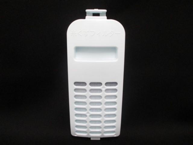 【定形外郵便対応可能】HITACHI(日立) NET-KD9SV-001 洗濯乾燥機用 糸くずフィルター
