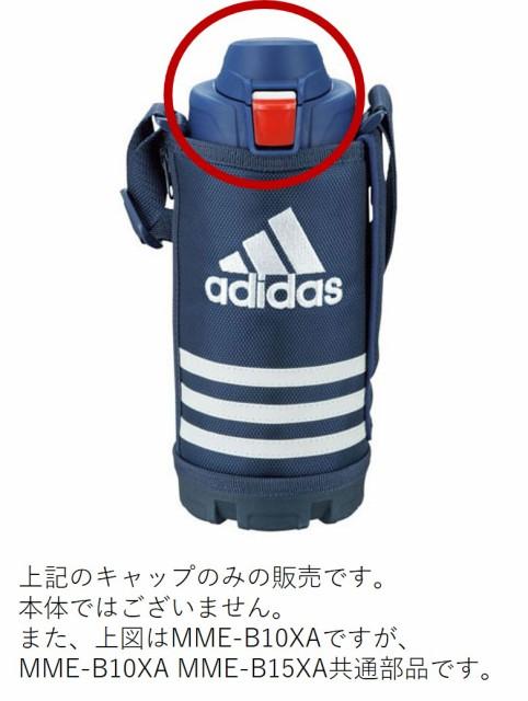 【定形外郵便対応可能】TIGER タイガー ステンレスボトル サハラ MME1160 アディダス キャップのみ(パッキン付)