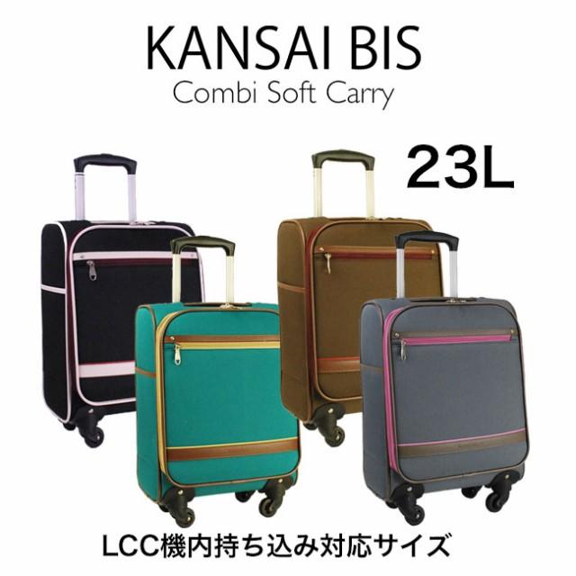 カンサイビス バッグ 旅行 ソフトキャリー 機内持込できるカラーコンビのソフトキャリーケース国内旅行に便利でおすすめ!