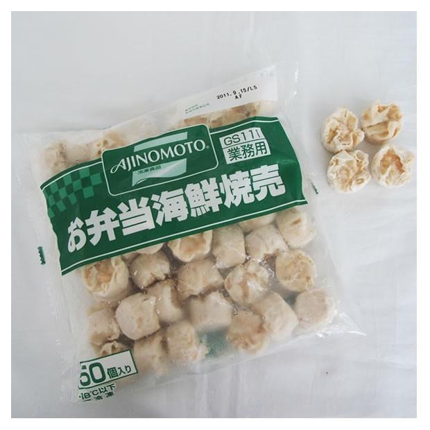 味の素) お弁当海鮮焼売(シュウマイ) 約14g*50入り 700g