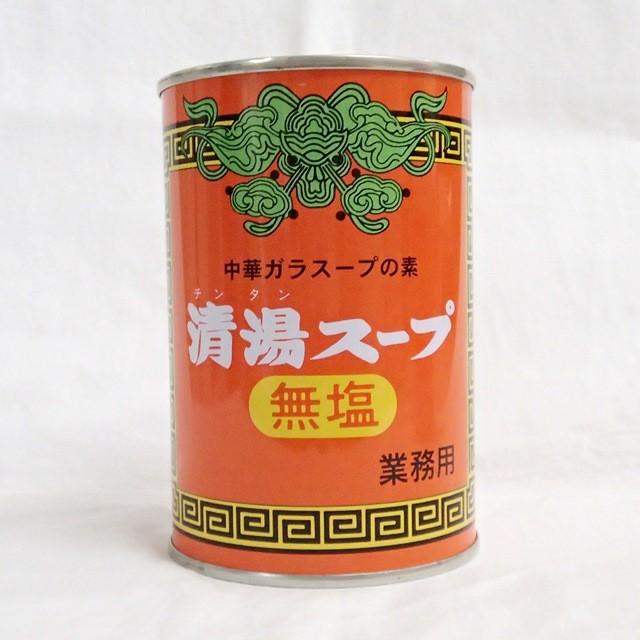 業務用 清湯スープ 無塩 4号缶 400g