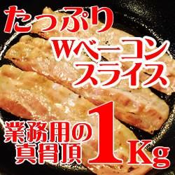 ニチロ畜産) Wベーコンスライス 冷凍 1kg