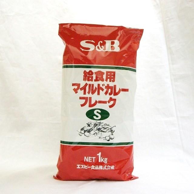 SB)給食用 マイルドカレーフレーク 1kg